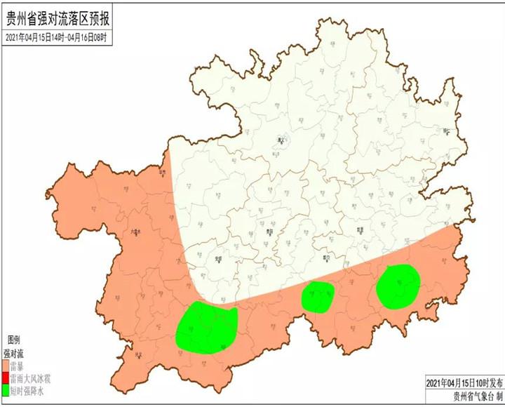 重要通知!贵州西部、南部这个时间段有强对流天气