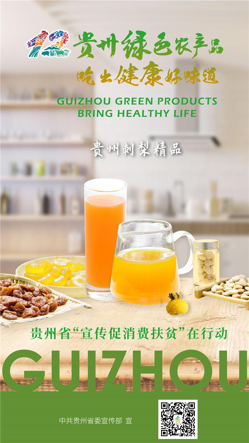 贵州绿色农产品 吃出健康好味道 | 贵州刺梨
