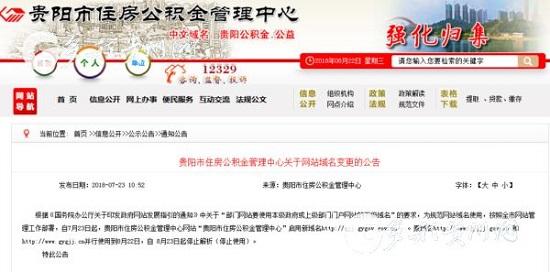 提醒!贵阳市住房公积金管理中心老网站今起