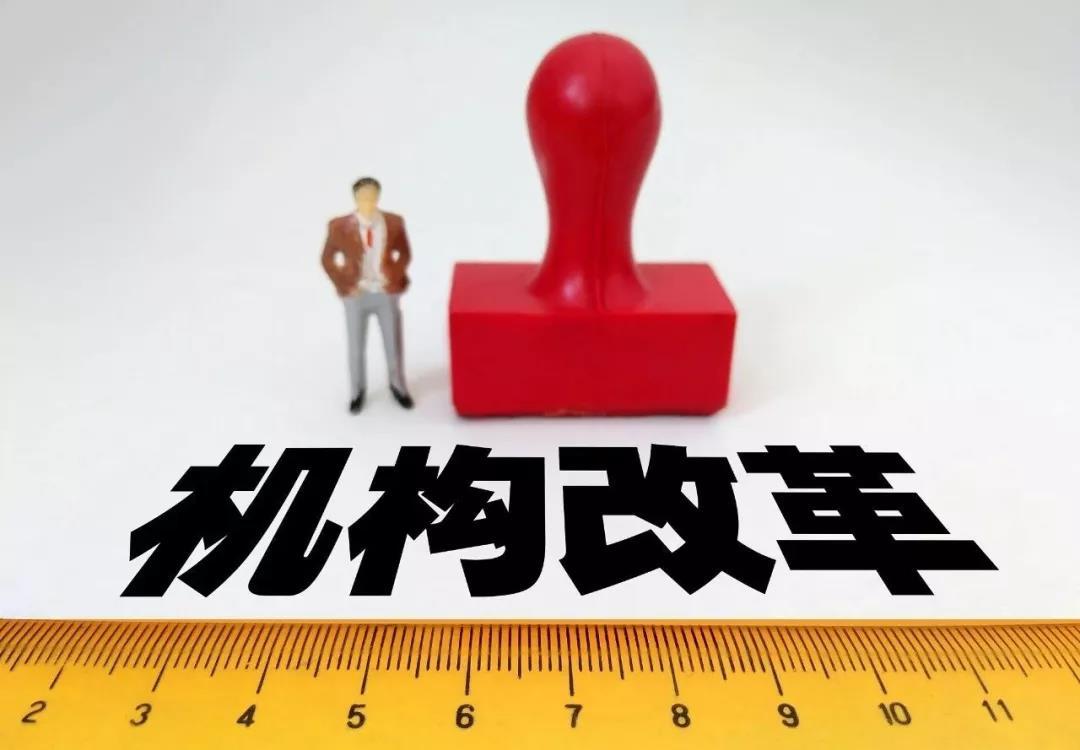 《贵阳市机构改革方案》发布,这些党委机构或