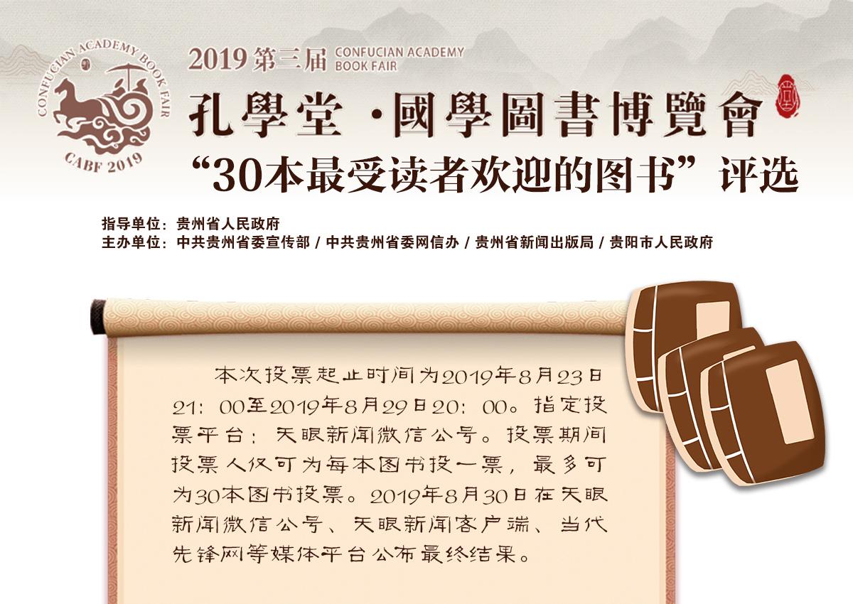 """第三届孔学堂•国学图书博览会""""30本最受读者欢迎的图书""""评选活动启动"""