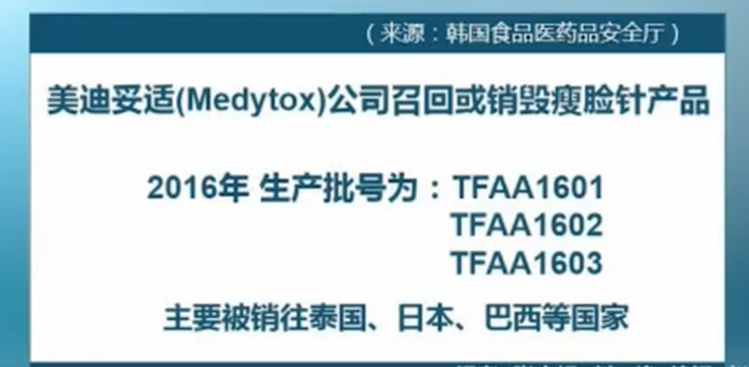 还敢打?韩国销量第一瘦脸针再度被查 流入中国的都是走私货