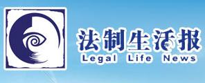 法制生活报