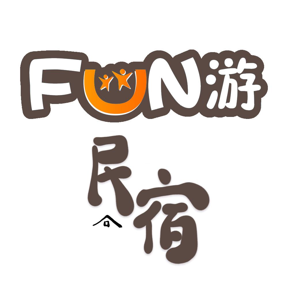 FUN游民宿