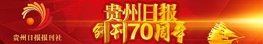 贵州日报创刊70周年