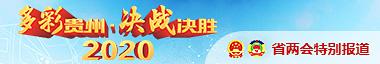 多彩bwin888必赢亚洲·决战决胜2020——省两会特别报道