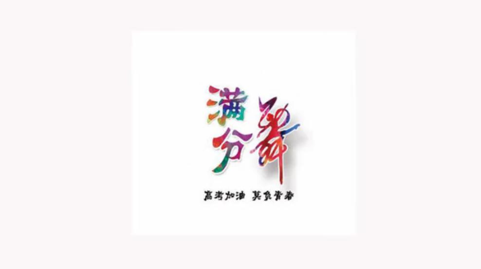 2018高考满分舞MV