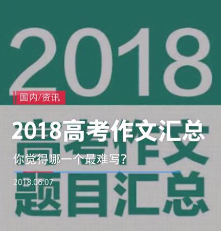 2018年全国各地高考作文汇总
