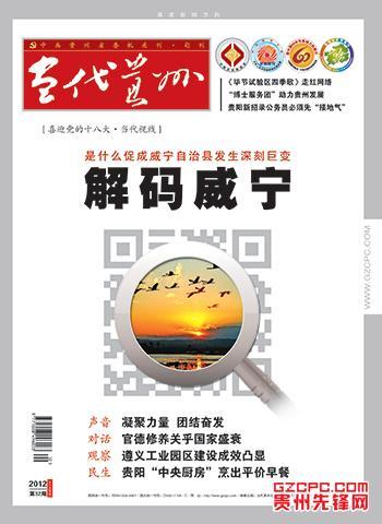 当代贵州2012第32期(11月上)