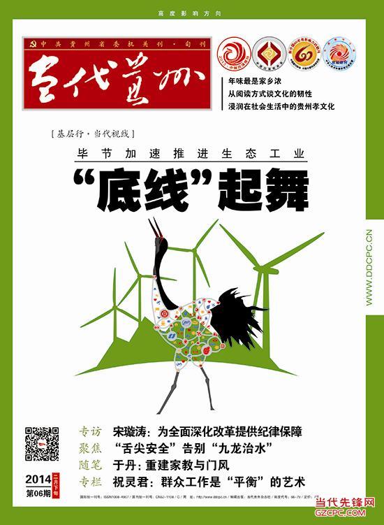 当代贵州2014第6期(2月下)
