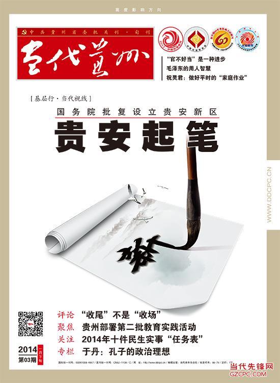 当代贵州2014第3期(1月下)