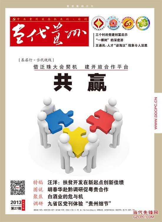 当代贵州2013第27期(9月下)
