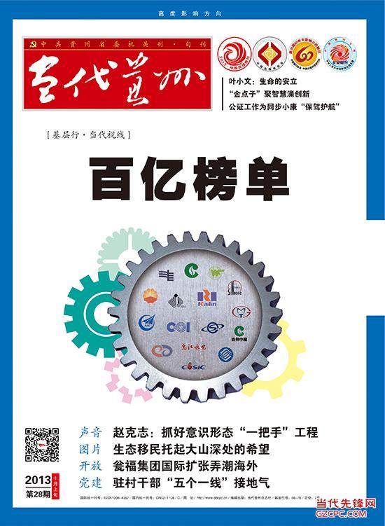 当代贵州2013第28期(10月上)