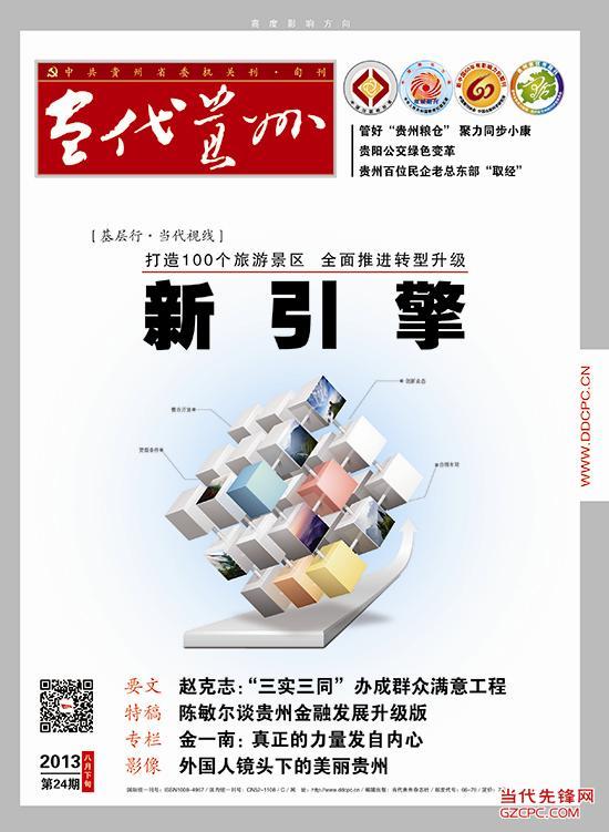 当代贵州2013第24期(8月下)