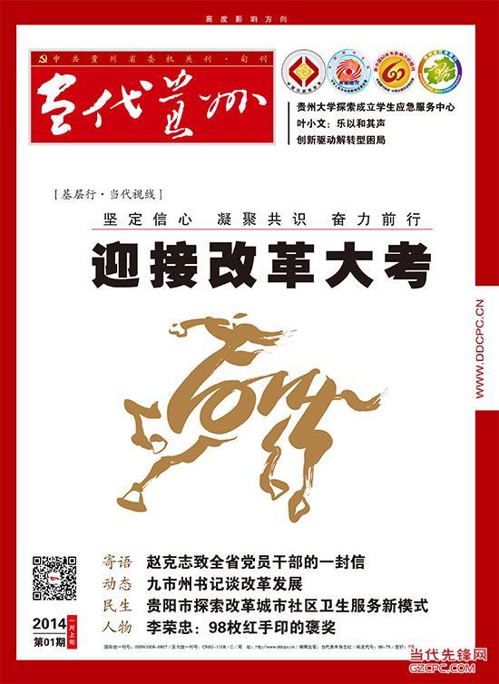 当代贵州2014第1期(1月上)