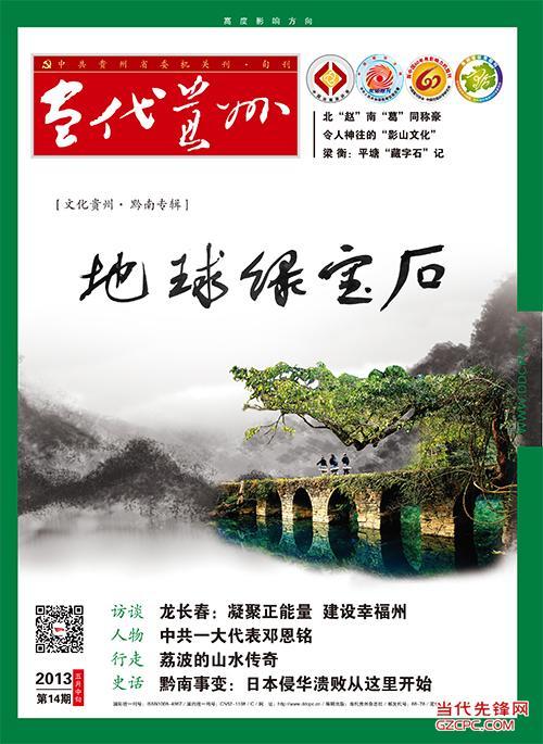 当代贵州2013第14期(5月中)