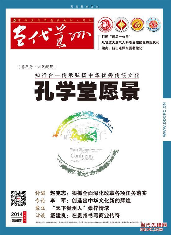 当代贵州2014第5期(2月中)