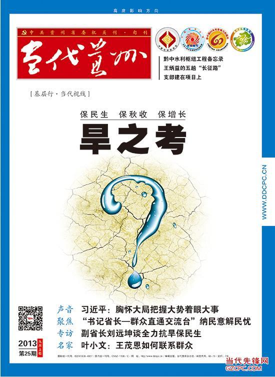 当代贵州2013第25期(9月上)