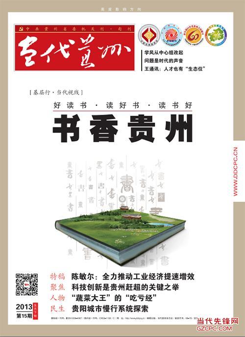 当代贵州2013第15期(5月下)