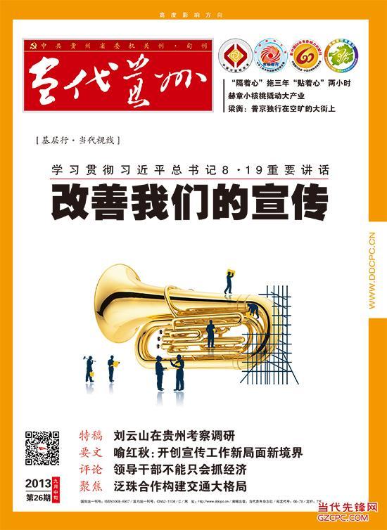 当代贵州2013第26期(9月中)