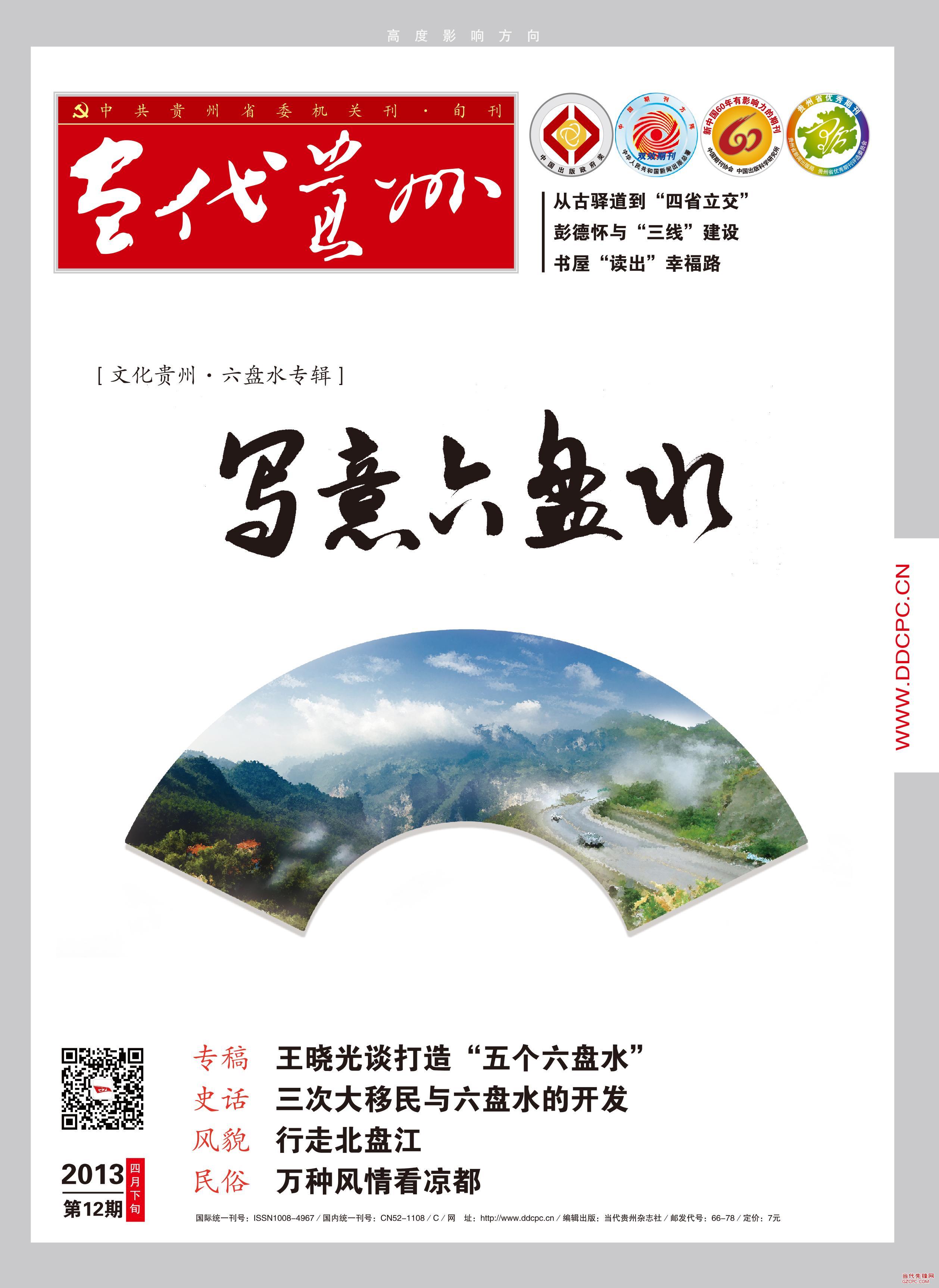 当代贵州2013第12期(4月下)