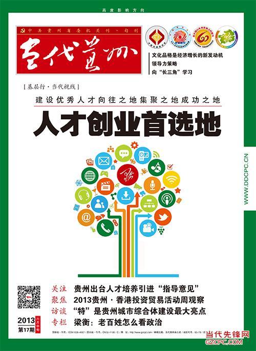 当代贵州2013第17期(6月中)