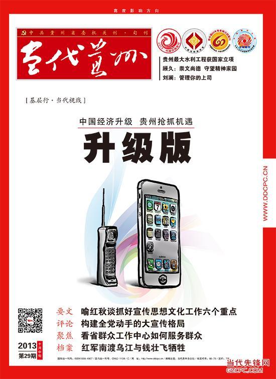 当代贵州2013第29期(10月中)