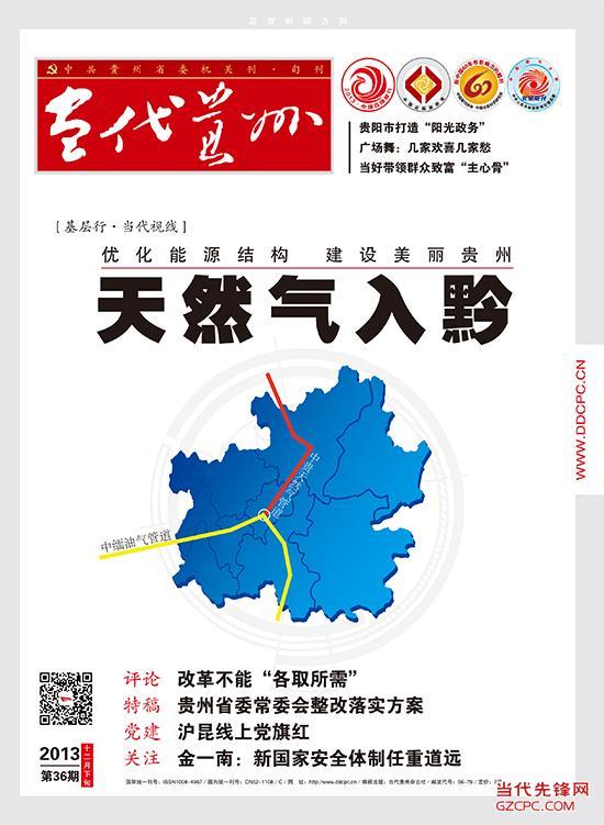 当代贵州2013第36期(12月下)
