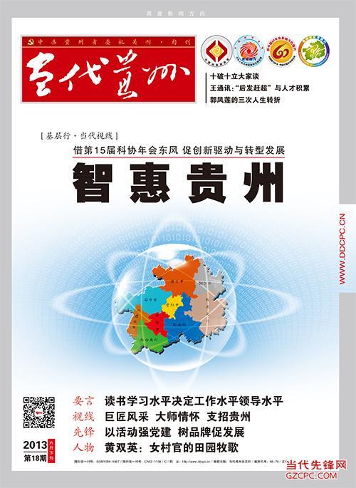 当代贵州2013第18期(6月下)