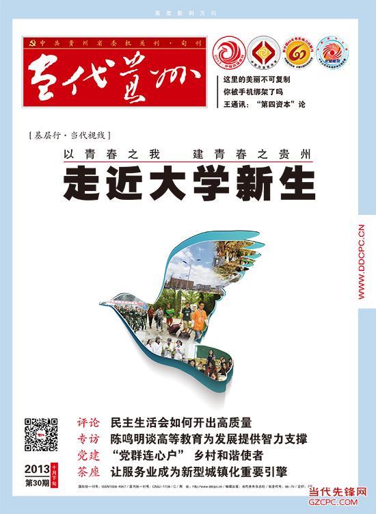 当代贵州2013第30期(10月下)
