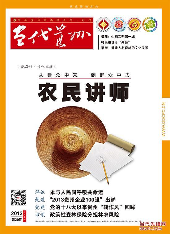 当代贵州2013第20期(7月中)
