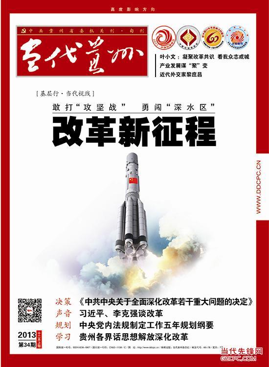 当代贵州2013第34期(12月上)