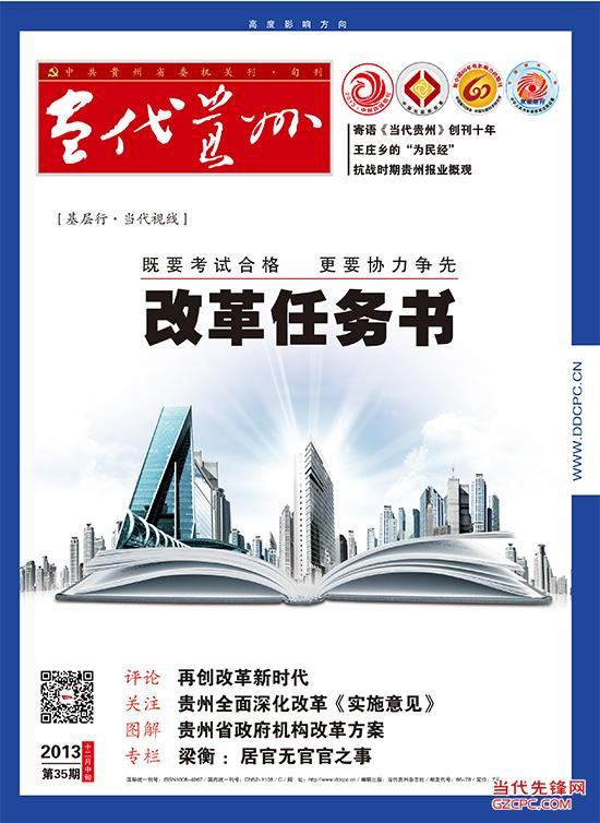 当代贵州2013第35期(12月中)