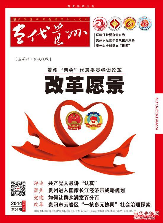 当代贵州2014第4期(2月上)