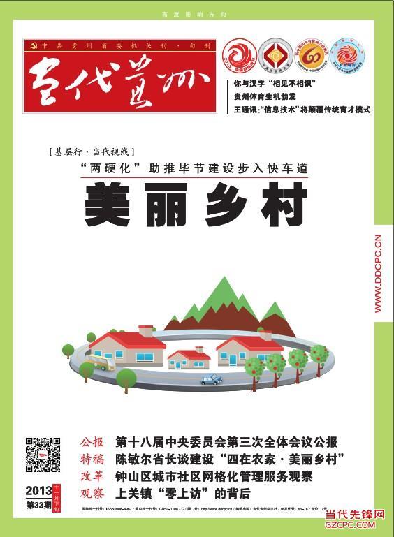 当代贵州2013第33期(11月下)