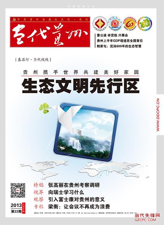 当代贵州2013第23期(8月中)