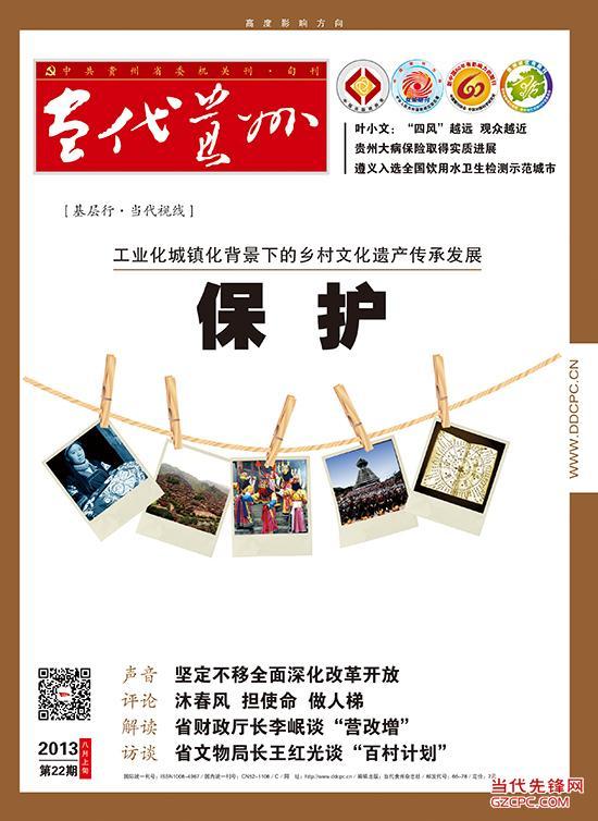 当代贵州2013第22期(8月上)
