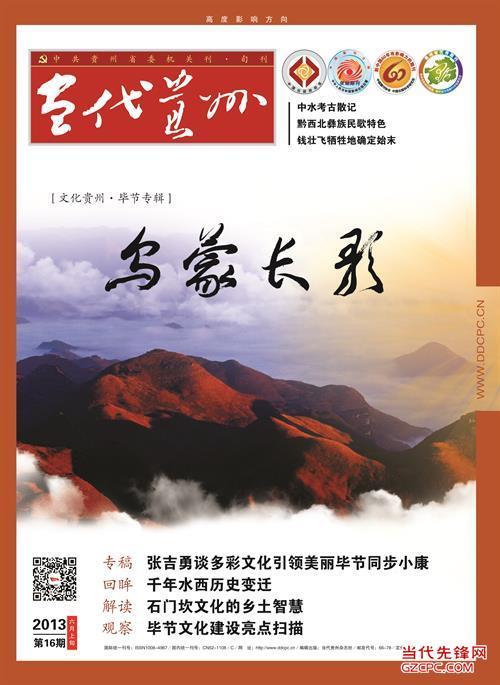 当代贵州2013第16期(6月上)