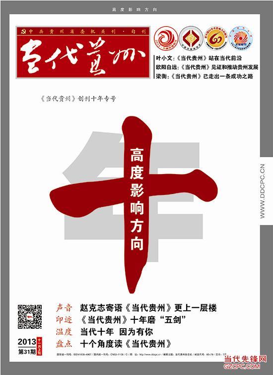 当代贵州2013第31期(11月上)