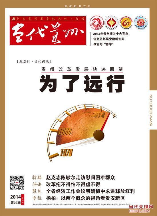 当代贵州2014第2期(1月中)