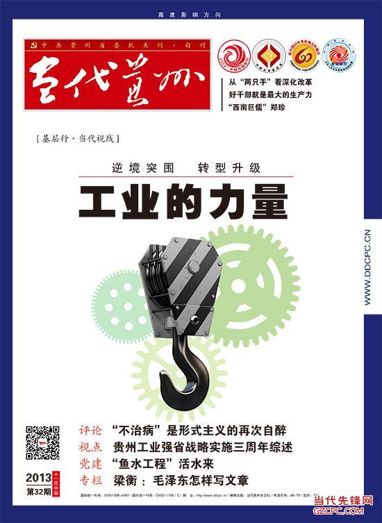 当代贵州2013第32期(11月中)
