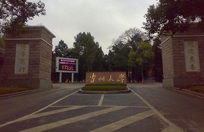 大学��`a�.9i*y�!��,_贵州大学