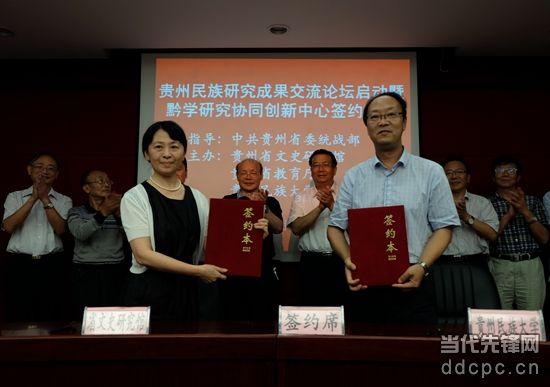 贵州民族大学与贵州省文史馆就共建