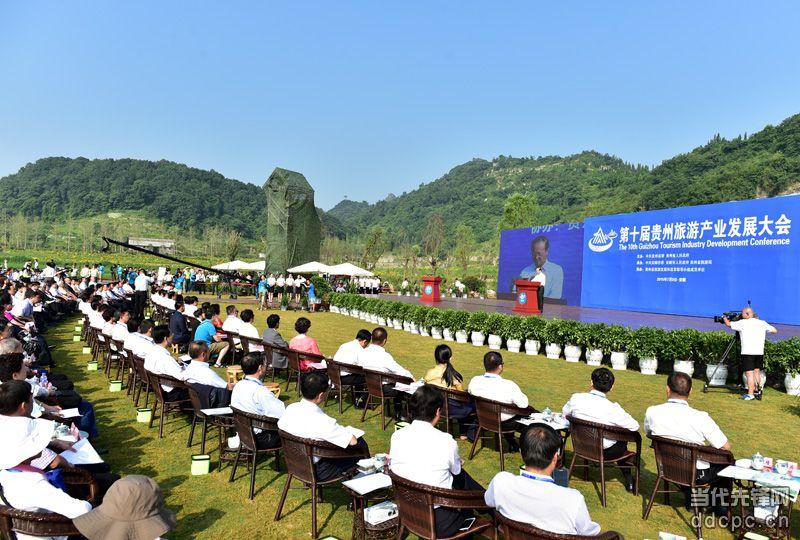 第十届贵州旅游产业发展大会在安顺市云峰屯堡隆重举行