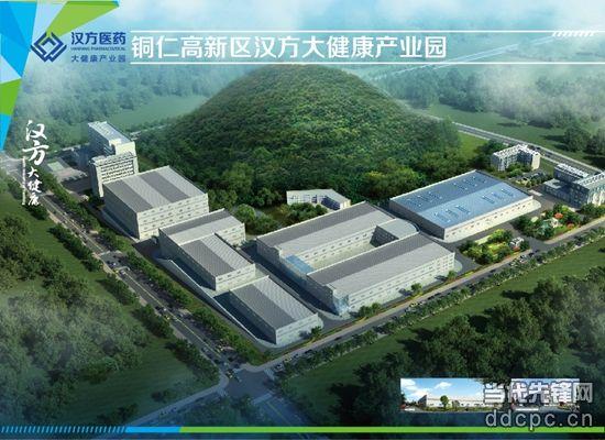 铜仁汉方医药大健康产业园建成并投入运营.(贵州汉方集团供图)