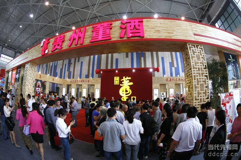 第五届中国(贵州)国际酒类博览会展馆掠景