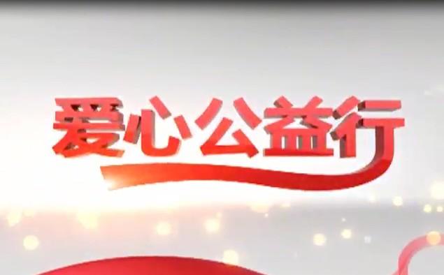 中国当代慈善人物素材