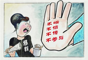 手绘反邪教海报