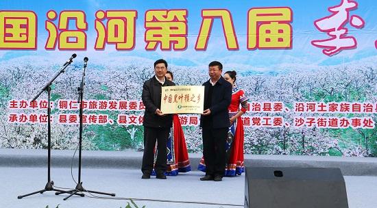 中国野生动物保护协会王宁处长(左)授牌,中共沿河土家族自治县副县长