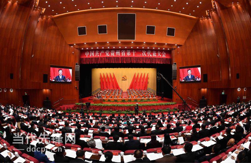 中国共产党贵州省第十二次代表大会开幕